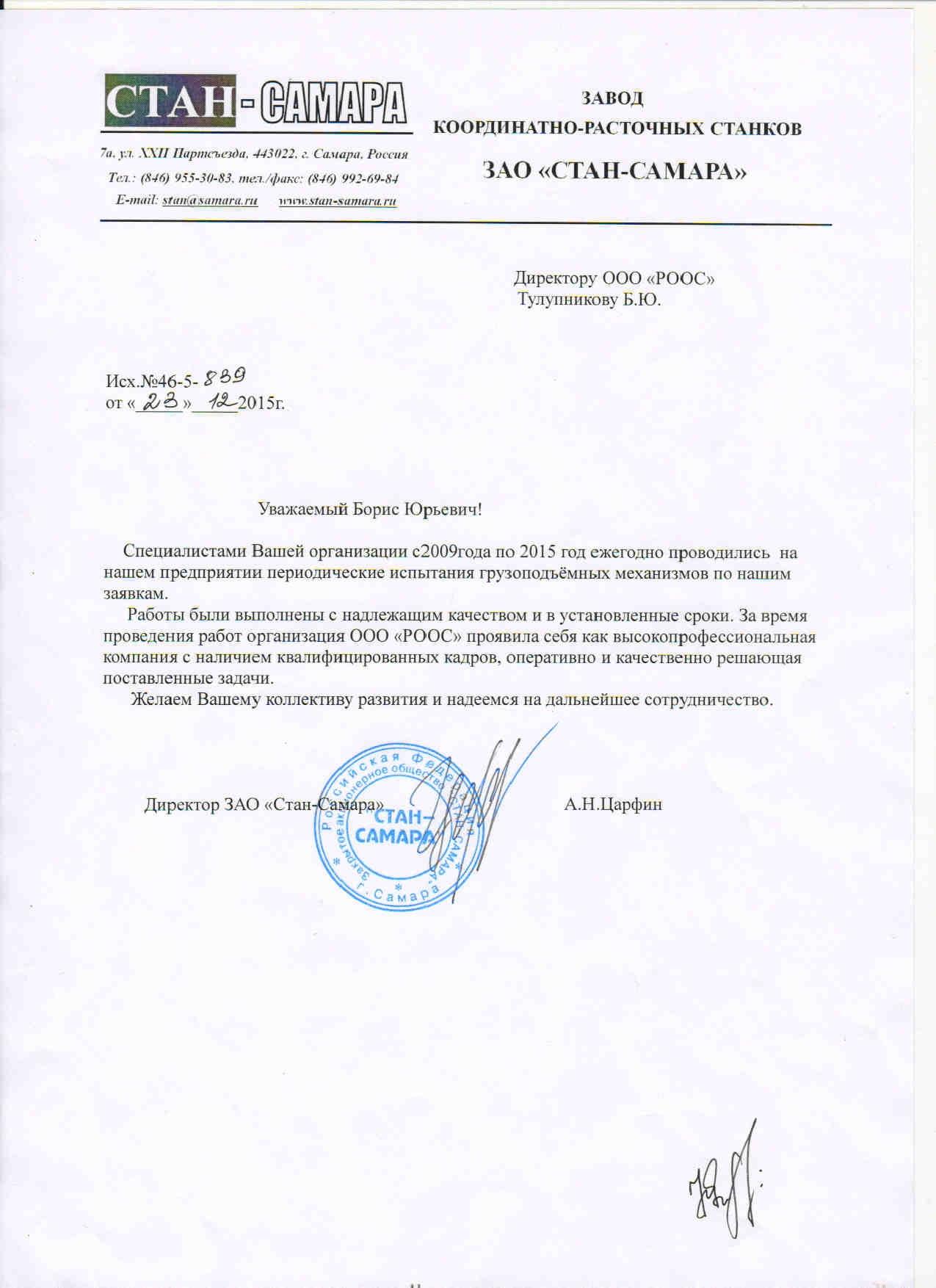 Ремонт крыши документы капитальный нормативные